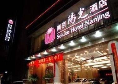 南京阳光酒店