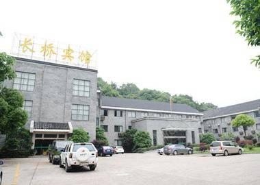 杭州长桥宾馆