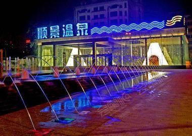 北京顺景温泉