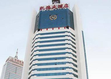 天津凯德大酒店