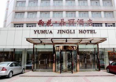 南京雨花晶丽酒店