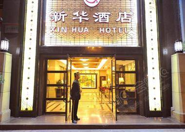 重庆新华酒店