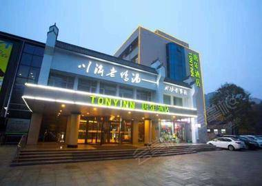 唐年酒店(石家庄裕华东路店)