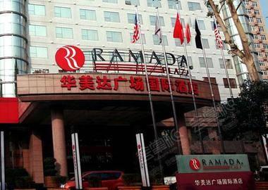 郑州华美达广场国际酒店