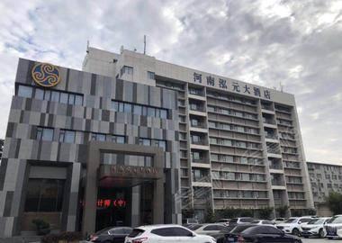 河南泓元大酒店