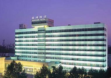 郑州黄河饭店
