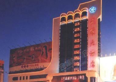 郑州天泉大酒店