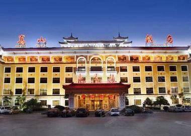 郑州嵩山饭店