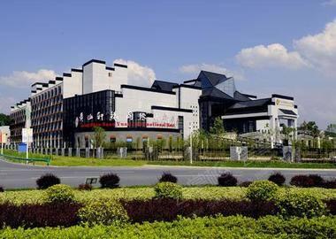 黄山轩辕国际大酒店