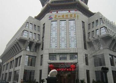 西安华山国际酒店