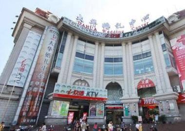 上海大华婚礼中心