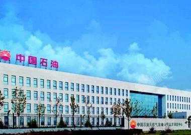 中石油北京会议中心