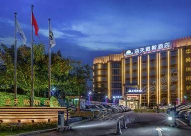 广州涵天戴斯酒店