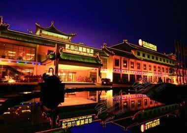 武当山建国饭店