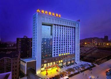 长沙湘府国际酒店