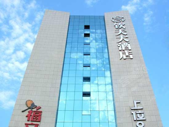 湖南钦天大酒店