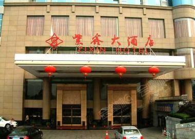 长沙紫鑫大酒店