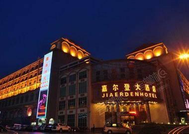 廣州花都嘉爾登大酒店