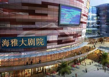 深圳海雅大剧院