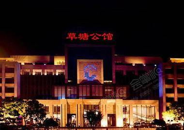 北京草塘人家大酒店(草塘公馆)