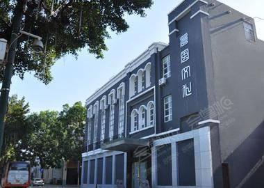 廣州晨風文化會議中心