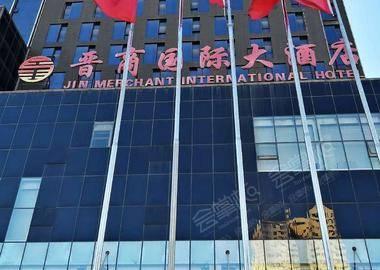 山西晋商国际大酒店