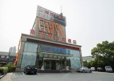 上海幸福莱酒店