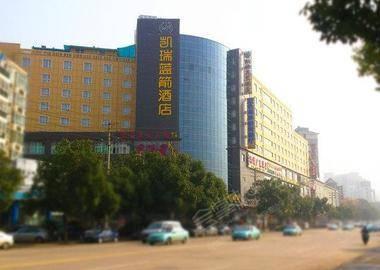 武汉丽橙酒店光谷店(原凯瑞蓝箭酒店)