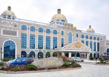 南昌汉居酒店(迎宾店)