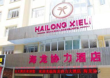 武汉海龙协力酒店