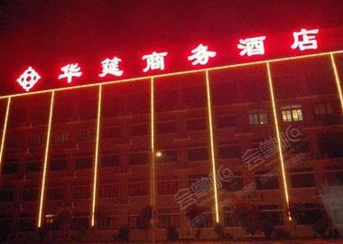 郑州华筵商务酒店
