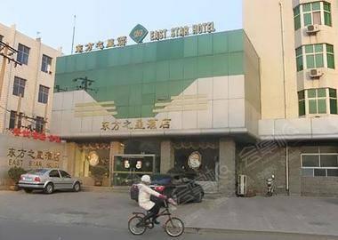 石家庄东方之星酒店