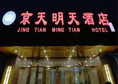 北京京天明天酒店(北京首经贸店)(原花乡一店)