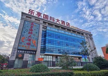 上海乐享国际大酒店(原志骏国际大酒店虹桥机场店)