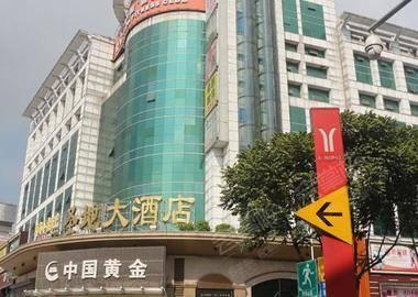 丽枫酒店广州京溪南方医院地铁站店(原广州圣地大酒店)