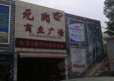 广州天河会议中心
