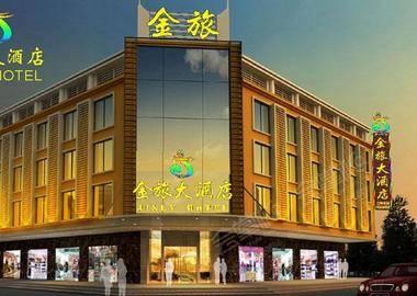 廣州增城金旅大酒店