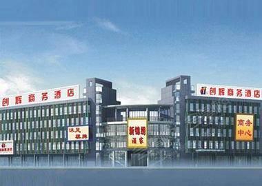 广州创辉商务酒店