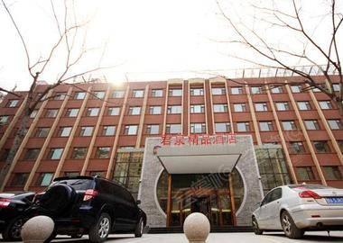 济南君泉精品酒店