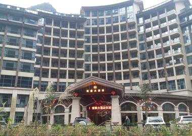 重庆博赛大酒店