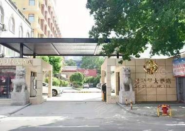山东省建设厅习习居宾馆