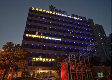 上海富驿时尚酒店(柳营路店)