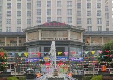 无锡锡和大酒店(原和睦佳大酒店)