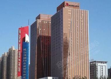 哈尔滨万豪酒店