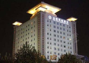 西安皇城海航商务酒店