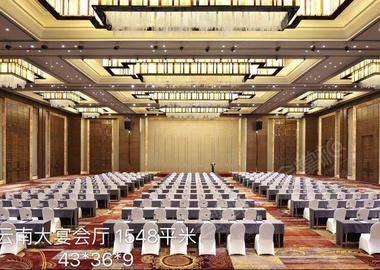 云南大宴会厅