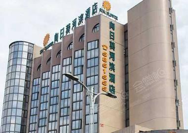 贵阳向日葵河滨酒店