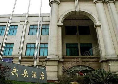 贵州武岳酒店