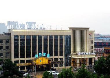 北京苹果酒店(北京万达广场店)