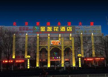 北京金盏花酒店(原惠通永源酒店)